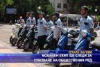 Мобилен екип ще следи за спазване на обществения ред