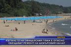Къпането на офицерския плаж е опасно, обещават ремонт на шокъровия канал