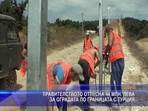 Правителството отпусна 44 млн. лева за оградата по границата с Турция