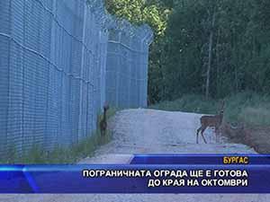 Пограничната ограда ще е готова до края на октомври