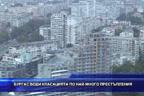 Бургас води класацията по най-много престъпления