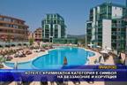 Хотел с криминална категория е символ на беззаконие и корупция