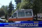 Община Варна намери пари, за да спаси спешния кабинет в Аспарухово