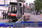 Шофьорите на обществен транспорт на прегледи за сънна апнея