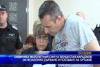 Обвиниха малолетния син на Венцислав Караджов за незаконно държане и ползване на оръжие