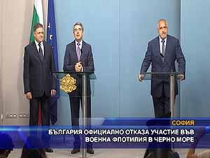 България официално отказа участие във военна флотилия в Черно море
