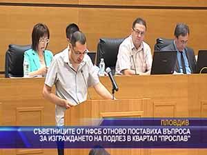 """Съветниците от НФСБ отново поставиха въпроса за изграждането на подлез в квартал """"Прослав"""""""