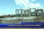 Започна строежът на нов храм в Сливен