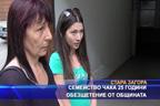 Семейство чака 25 години обезщетение от общината