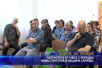 Патриотите от НФСБ с поредна нова структура в община Карлово