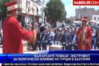 Българските помаци - инструмент за политическо влияние на Турция в България