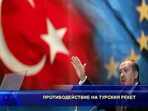 Противодействие на турския рекет
