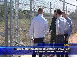 """Полски полицейски служители участват в операция на """"Фронтекс"""""""