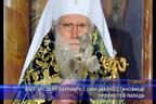 Българският патриарх с официално становище против гей парада