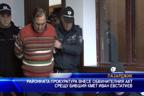 Районната прокуратура внесе обвинителния акт срещу бившия кмет Иван Евстатиев