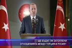 Ще бъдат ли затоплени отношенията между Турция и Русия?