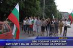 Две години забравени, жителите на кв. Аспарухово на протест