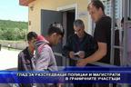 Глад за разследващи полицаи и магистрати в граничните участъци