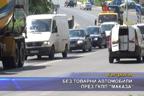 """Без товарни автомобили през ГКПП """"Маказа"""""""