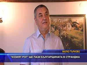 """""""Козият рог"""" ще пази българщината в Странджа"""