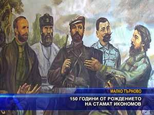 150 години от рождението на Стамат Икономов