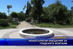 Неизпълнени обещания за градските фонтани