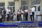 С фолклорен събор село Kонстантиново отбеляза своя празник
