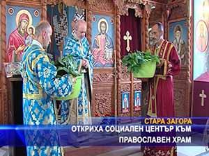 Откриха социален център към православен храм