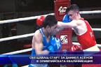 Обещаващ старт за Даниел Асенов в олимпийската квалификация