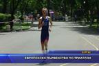 Европейско първенство по триатлон