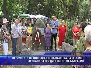 Патриотите от НФСБ почетоха паметта на героите, загинали за обединението на България