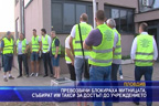 Превозвачи блокираха митницата, събират им такси за достъп до учреждението
