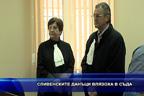 Сливенските данъци влязоха в съда