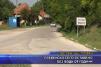 Плевенско село оставено без вода от години
