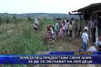 Земеделец предостави своя земя, за да се обучават на нея деца