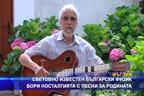 Световно известен български физик бори носталгията с песни за родината