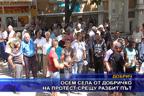 Осем села от Добричко на протест срещу разбит път