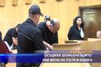 Осъдиха шофьора, който уби жена на пътя и избяга