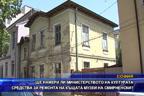 Ще намери ли министерството на културата средства за ремонта на къщата музеи на Смирненски?