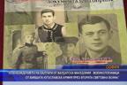 Освобождаване на българи от Вардарска Македония военнопленници от бившата югославска армия през втората световна война