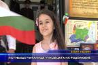 Пътуващо читалище учи децата на родолюбие