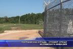Погранична ограда - стожер срещу ислямската инвазия