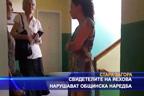Свидетелите на Йехова нарушават общинска наредба