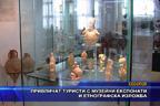 Привличат туристи с музейни експонати и етнографска изложба
