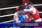 Даниел Асенов е на победа от олимпийска квота