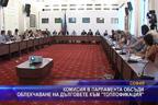 """Комисия в парламента обсъди облекчаване на дълговете към """"Топлофикация"""""""