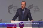 Турският президент обяви открито война на ЕС