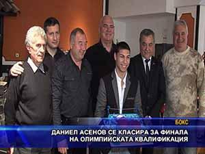 Даниел Асенов се класира за финала на олимпийската квалификация