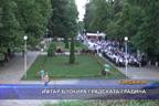 Ифтар блокира градската градина