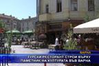 Турски ресторант строи върху паметник на културата във Варна